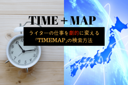 TIMEMAPのイメージ図