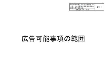 第7回あん摩マッサージ指圧師、はり師、きゅう師及び柔道整復師等の広告に関する検討会の配付資料の表紙