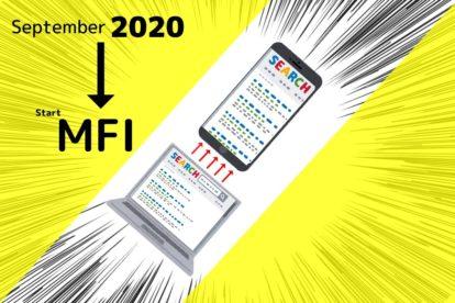 2020年よりMFIがスタートすることを解説する記事のアイキャッチ画像